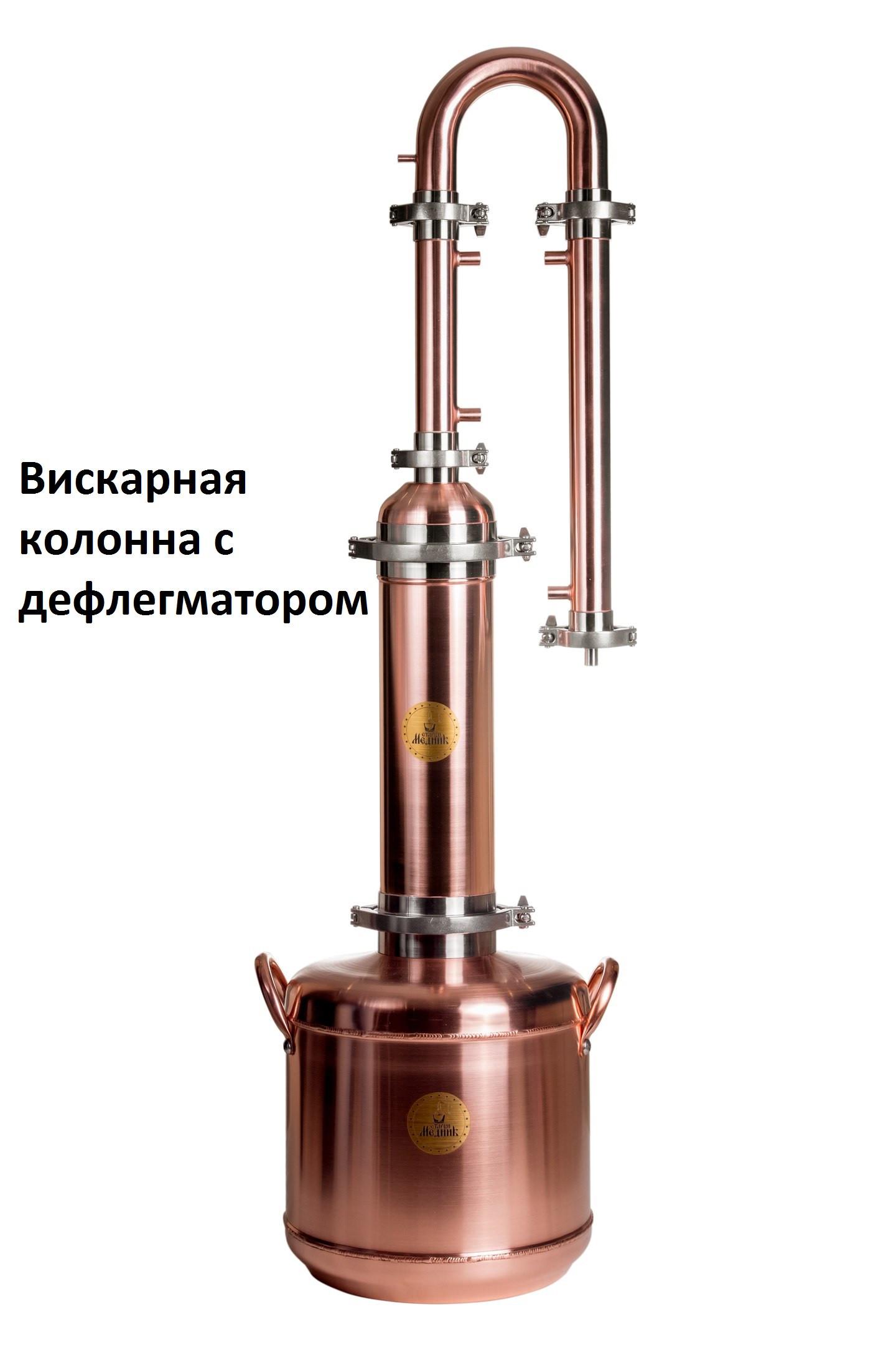 купить вискарная колонна с дефлегматором max cuprum