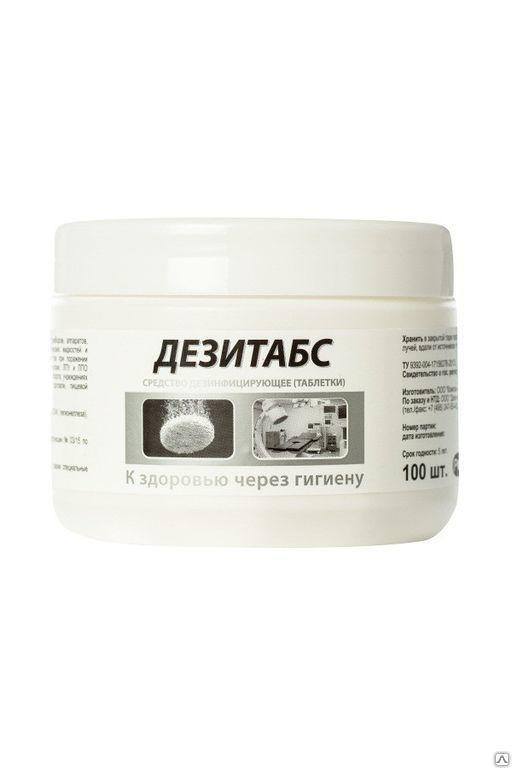 Таблетки для дезинфекции «Дезитабс», 100 шт.