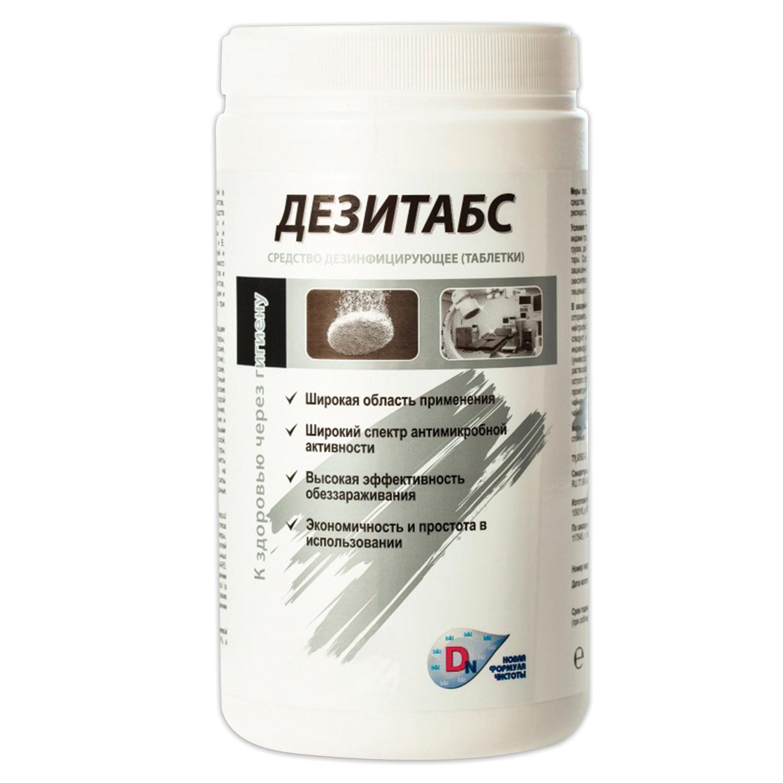 Таблетки для дезинфекции «Дезитабс», 300 шт.