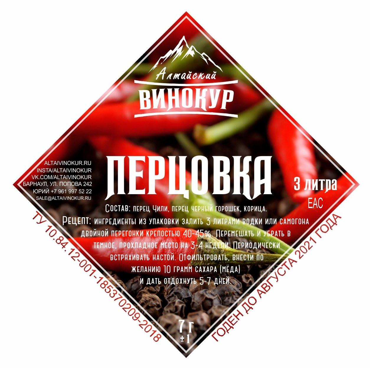 """Набор для настаивания """"Перцовка"""" (Алтайский винокур)"""