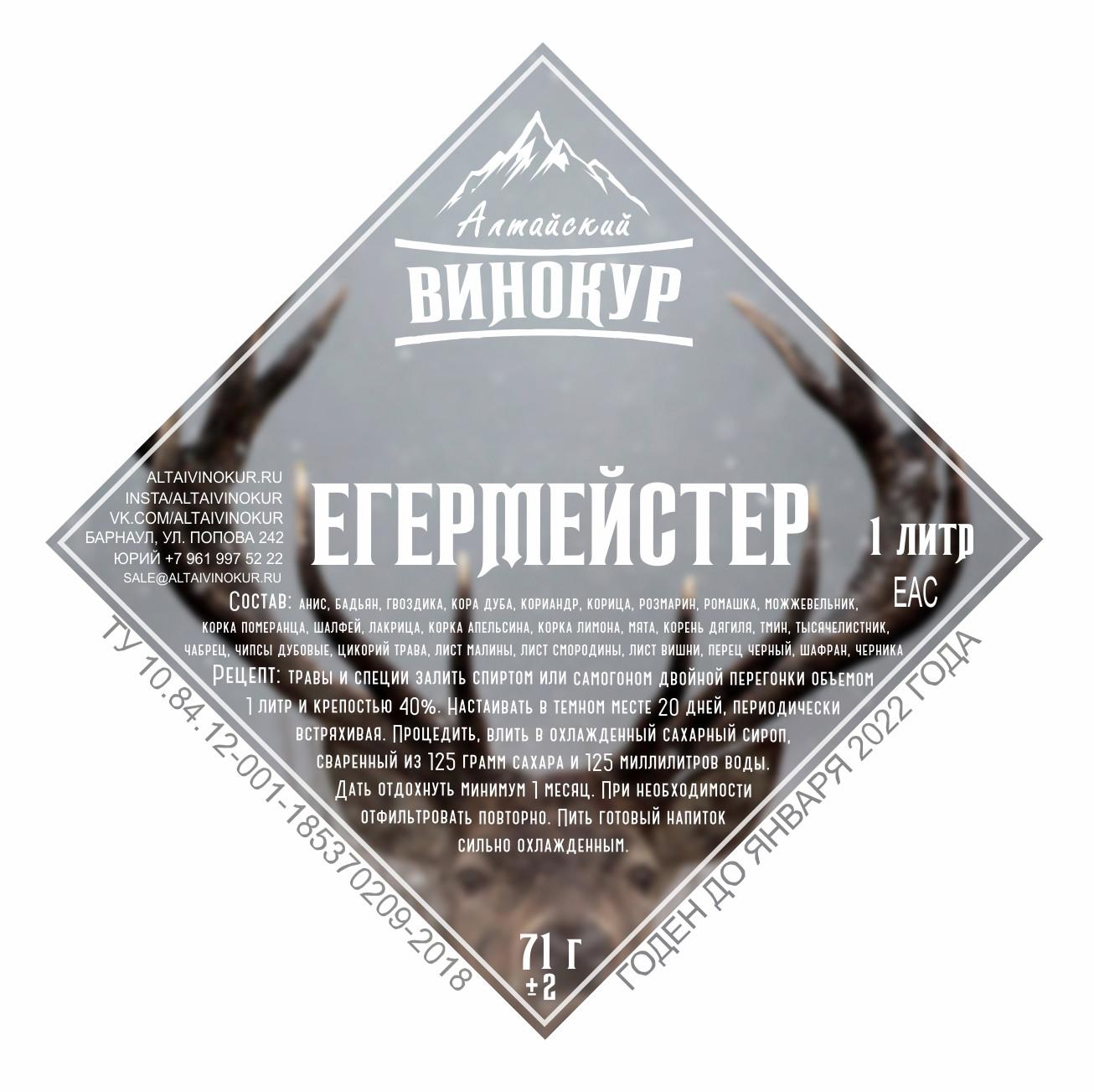 """Набор для настаивания """"Егермейстер"""" (Алтайский винокур)"""