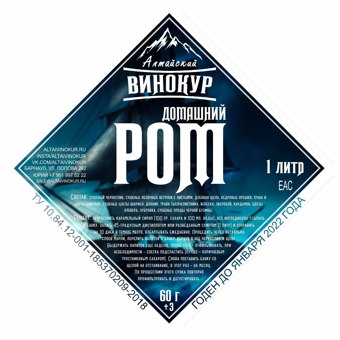 """Набор для настаивания """"Домашний Ром"""" (Алтайский винокур)"""