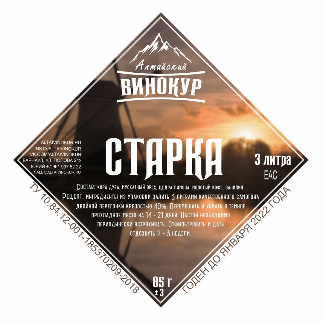 """Набор для настаивания """"Старка"""" (Алтайский винокур)"""