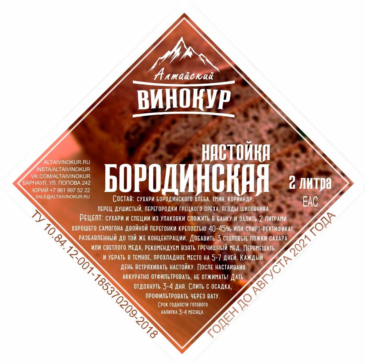 """Набор для настаивания """"Настойка Бородинская"""" (Алтайский винокур)"""