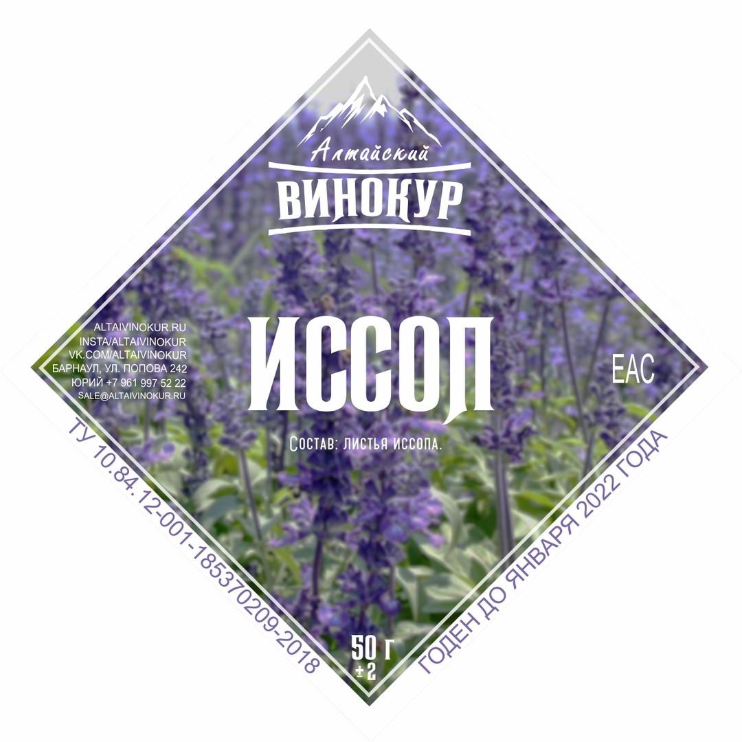 """Набор для настаивания """"Иссоп"""" (Алтайский винокур)"""