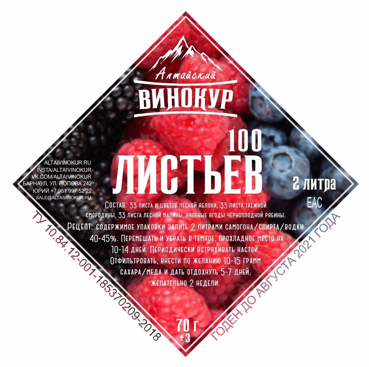 """Набор для настаивания """"100 Листьев"""" (Алтайский винокур)"""
