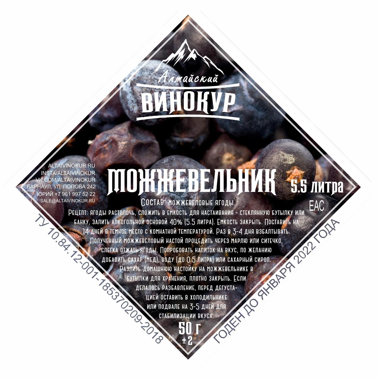 """Набор для настаивания """"Ягоды можжевельника"""" (Алтайский винокур)"""