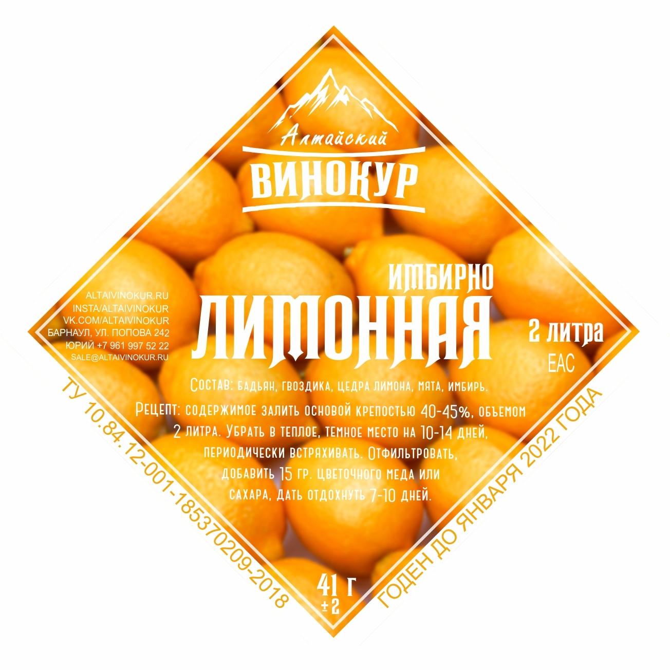 """Набор для настаивания """"Настойка имбирно-лимонная"""" (Алтайский винокур)"""