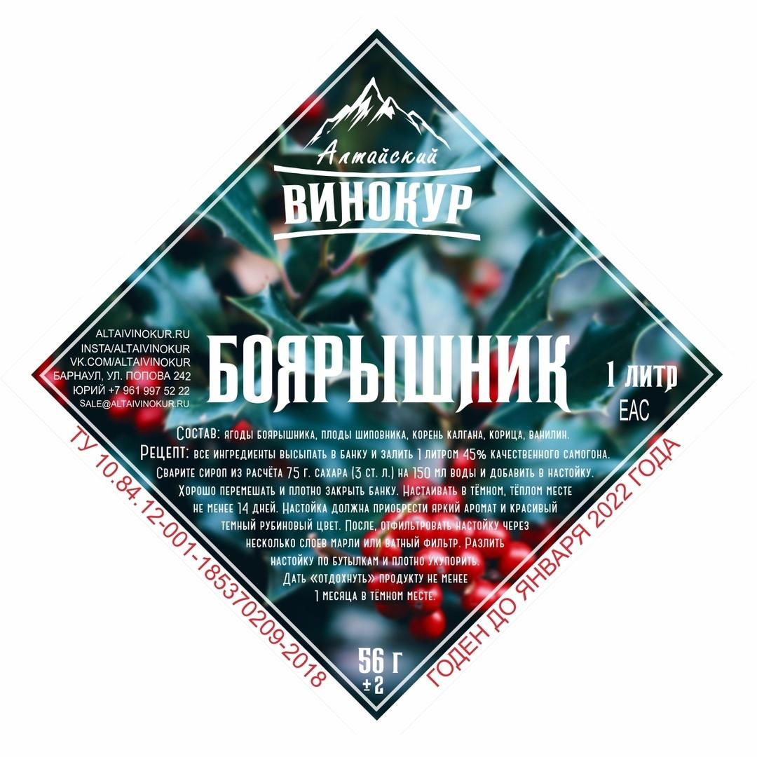 """Набор для настаивания """"Боярышник"""" (Алтайский винокур)"""