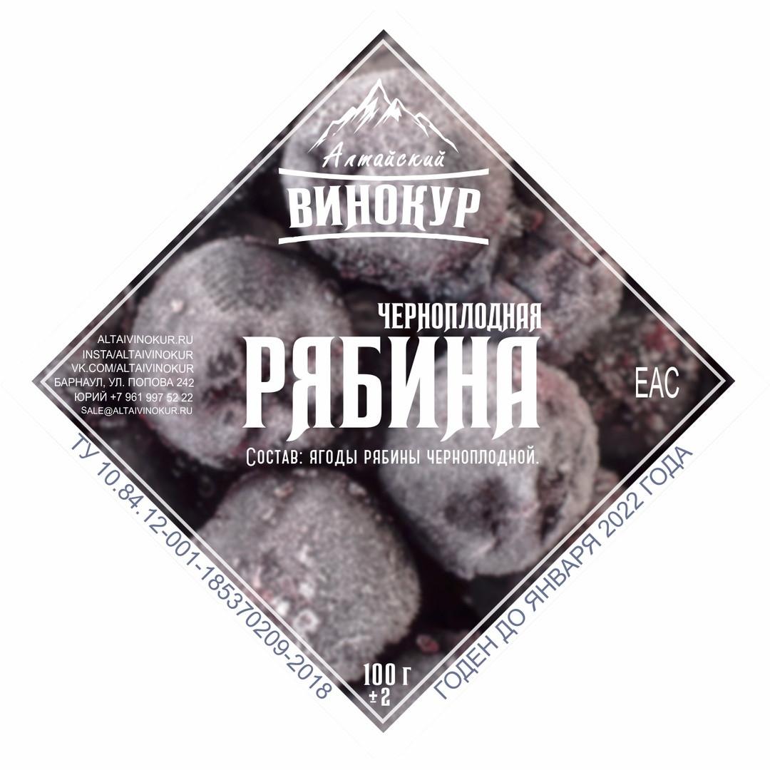 """Набор для настаивания """"Черноплодная рябина"""" (Алтайский винокур)"""