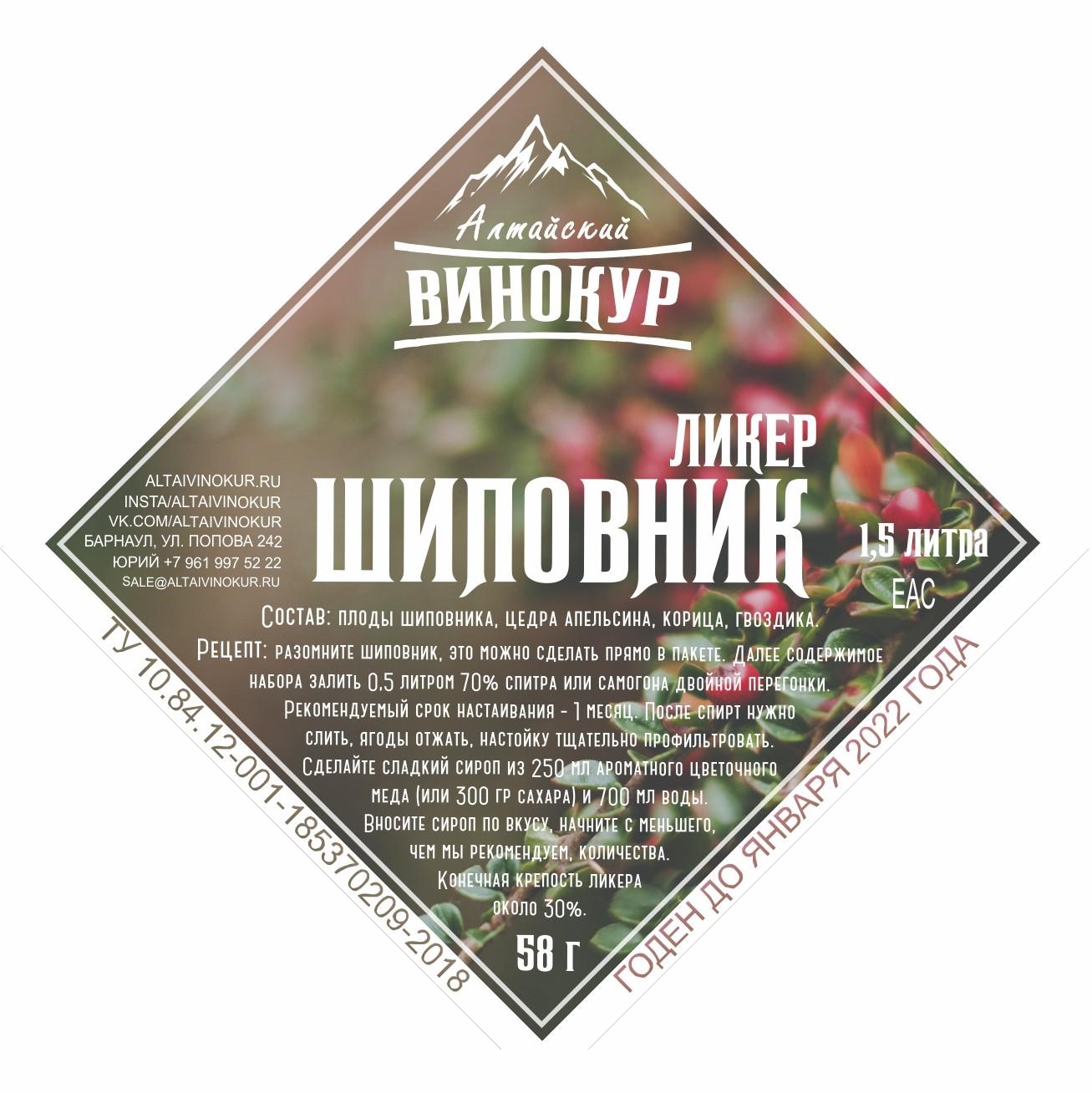 """Набор для настаивания """"Ликёр Шиповник"""" (Алтайский винокур)"""