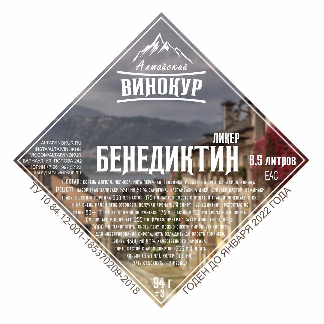 """Набор для настаивания """"Ликёр Бенедиктин"""" (Алтайский винокур)"""