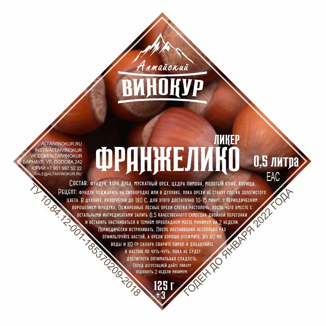 """Набор для настаивания """"Ликёр Франжелико"""" (Алтайский винокур)"""