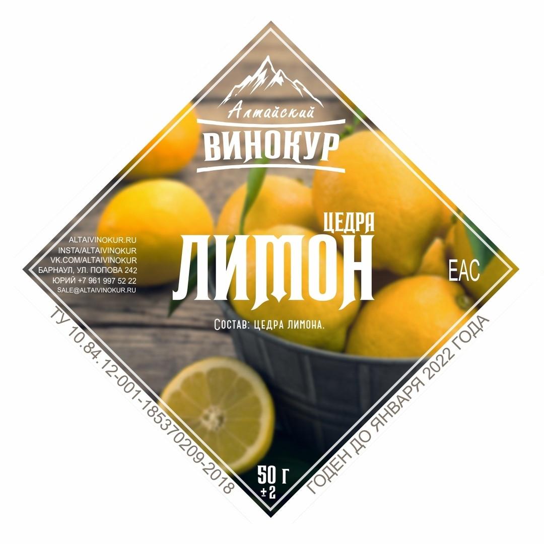 """Набор для настаивания """"Цедра лимона"""" (Алтайский винокур)"""