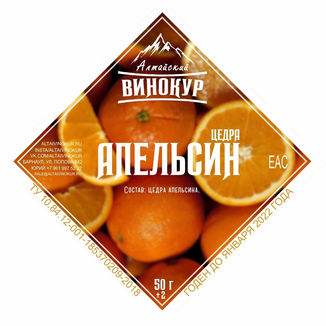 """Набор для настаивания """"Цедра апельсина"""" (Алтайский винокур)"""