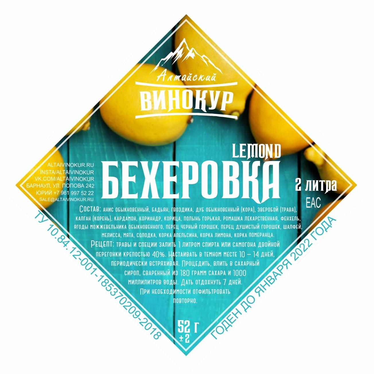"""Набор для настаивания """"Бехеровка Lemond"""" (Алтайский винокур)"""