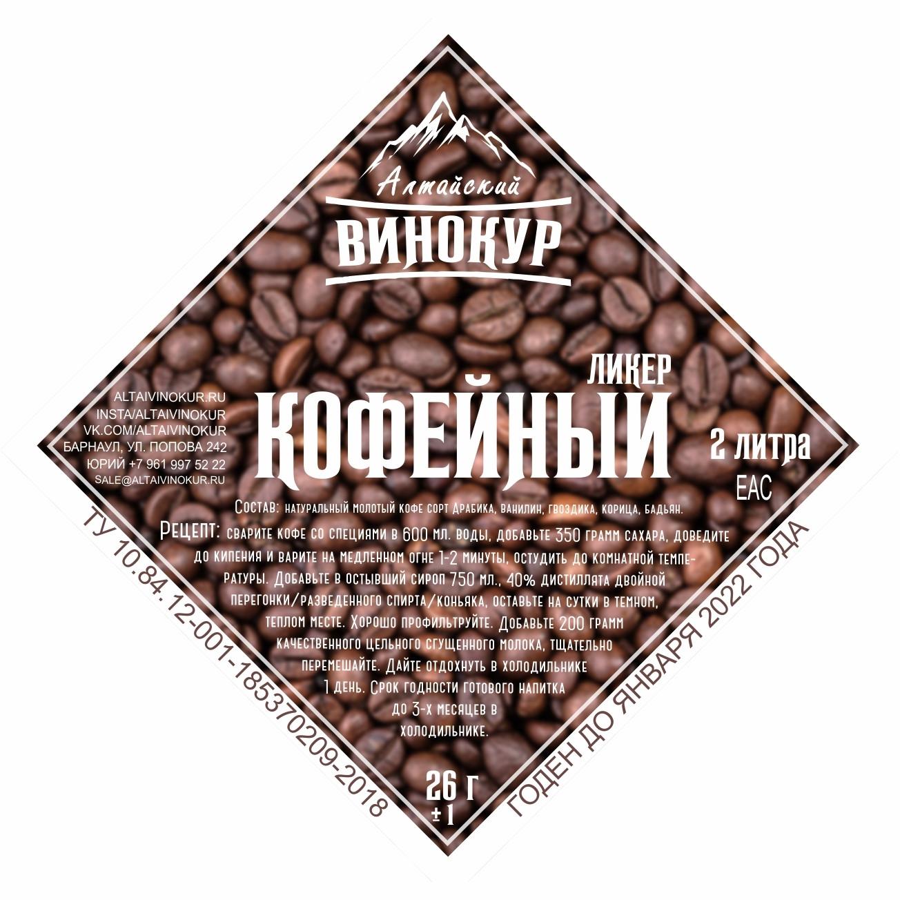"""Набор для настаивания """"Кофейный ликёр"""" (Алтайский винокур)"""
