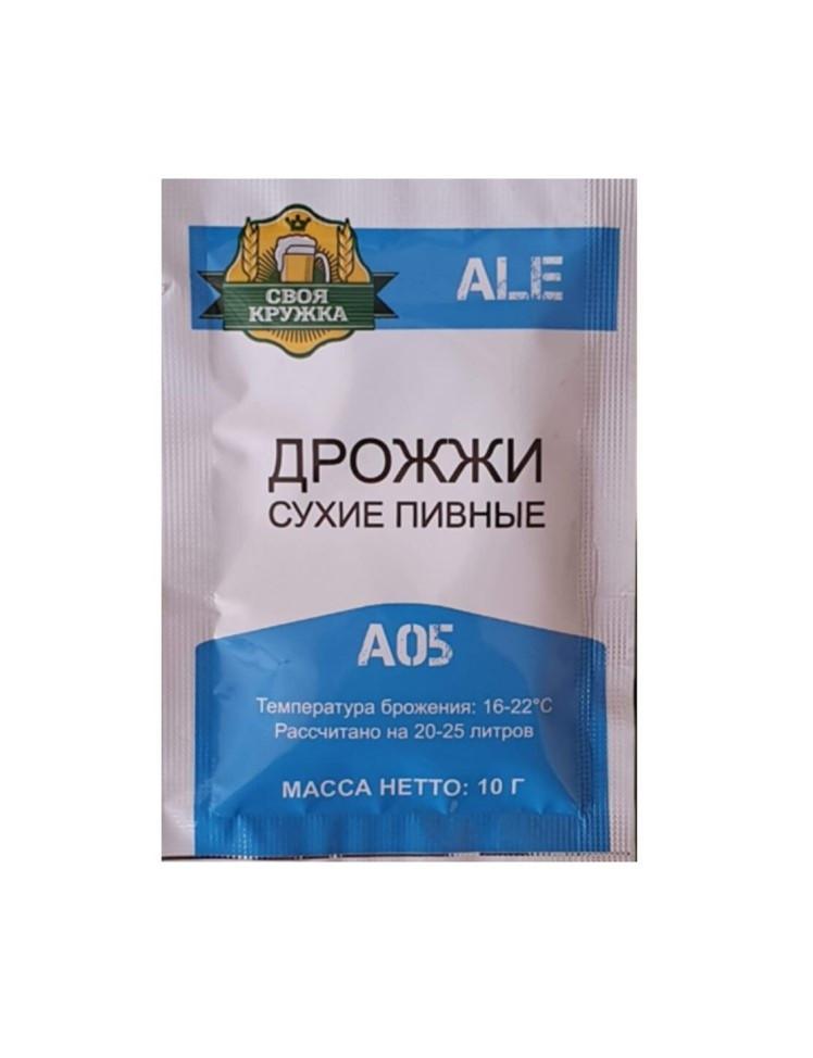 Дрожжи сухие пивные Ale A05 ТМ «Своя кружка»