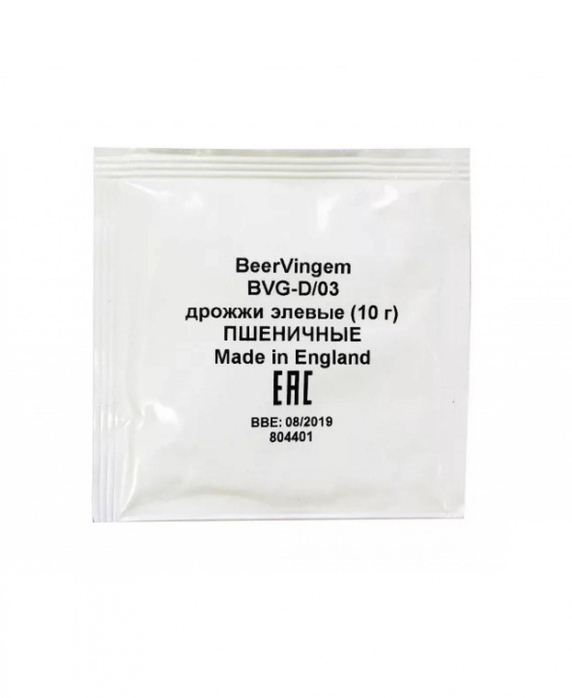Дрожжи элевые BeerVingem BVG-D/03 для пшеничного пива